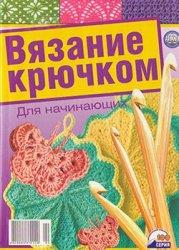 Книга для начинающих вязать