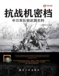 China's Small Arms of the 2nd Sino-Japanese War (1937-1945) (Chinese)